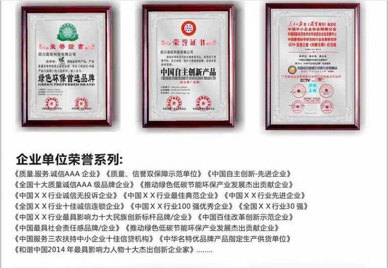葫蘆島工藝原料企業相關榮譽證書都有哪些