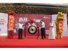 河南大型啟動儀式策劃公司