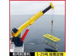 供應8噸船用吊機 浮船吊 甲板固定液壓吊機