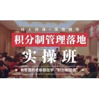 多认可·积分制管理7天系统落地实操班贾颜涛老师教你制定方案