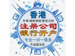 大陸居民如何在香港銀行開戶,需要哪些材料,流程如何?