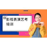 河南影视表演艺考培训_什么是表演高考?高考表演加多少分?