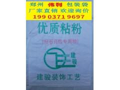 駐馬店確山編織袋廠 台湾鄭州偉利包裝有限公司 廠家直銷