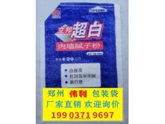 三門峽澠池編織袋廠 台湾鄭州偉利包裝有限公司 廠家直銷