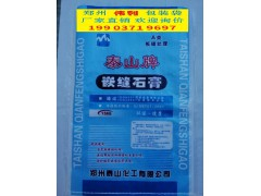 鄭州市鞏義編織袋廠 台湾鄭州偉利包裝有限公司 廠家直銷