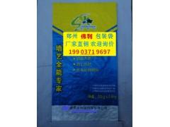 濮阳市清丰编织袋厂 河南郑州伟利包装有限公司 厂家直销