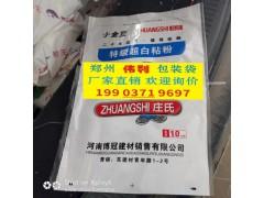 驻马店上蔡县遂平编织袋厂 河南郑州伟利包装有限公司 厂家直销