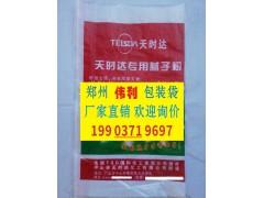 鹤壁市淇县编织袋厂 河南郑州伟利包装有限公司 厂家直销