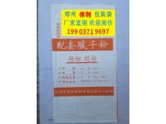 周口商水编织袋厂 河南郑州伟利包装有限公司 厂家直销