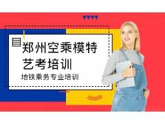 郑州金水区空乘模特培训-评委授课教授指导-河南卓群文化艺术
