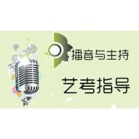 新鄭市高中生藝考教育-播音主持編導制作培訓