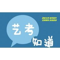 河南高中生藝考需要了解的常識