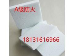 洛阳A级聚合聚苯板定制以客为尊
