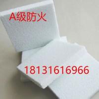 遼陽b1級擠塑聚苯乙烯泡沫板定做資質齊全