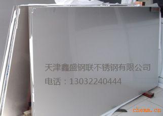 大连304不锈钢板,大连304不锈钢板销售本公司常年经营不锈钢棒才