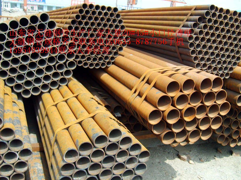 供应钢管 无缝钢管 各种材质无缝钢管规格
