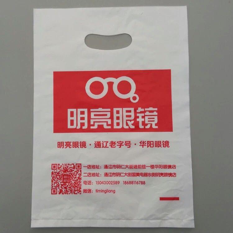 忻州塑料袋包拆彩印