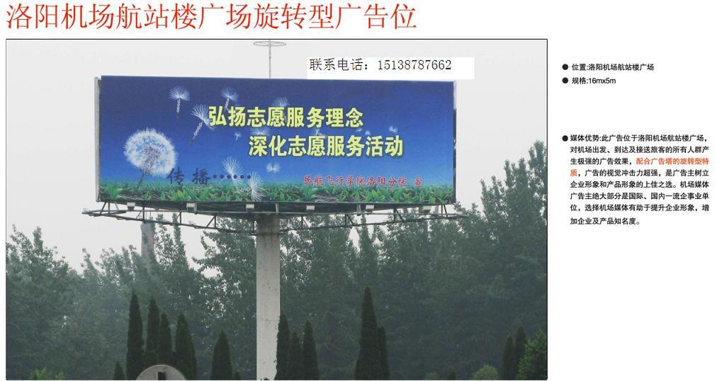 洛阳飞机场广告位