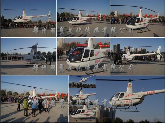 河南有没有出租直升飞机