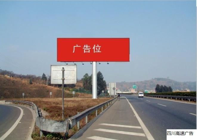 四川高速公路广告哪家好